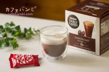 【ドルチェグスト】チョコチーノでおうちカフェタイム