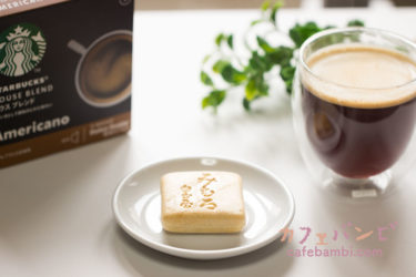 【スターバックス】ハウスブレンドは和菓子にも合う♡【ドルチェグスト】